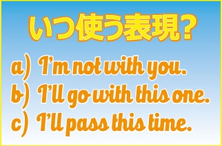 i m not with you 意味 nea 英会話